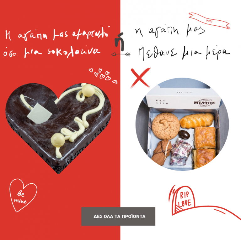 valentineVSαντιβαλεντιν #viral – Μίλτος Ζαχαροπλαστεία